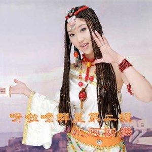 云朵上的羌寨(热度:100)由来来翻唱,原唱歌手阿斯满