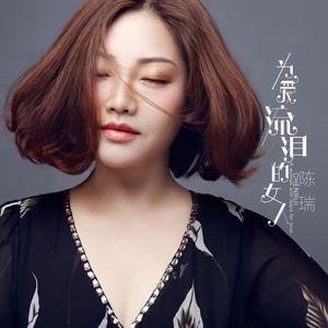 为爱流泪的女人(热度:320)由芬芳翻唱,原唱歌手陈瑞