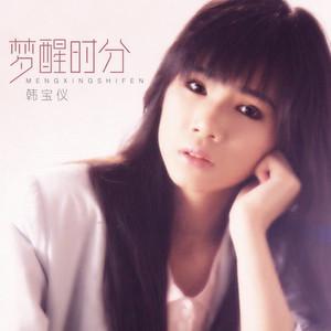 风中的承诺(热度:43)由知足长乐翻唱,原唱歌手韩宝仪