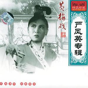 【黄梅戏】女驸马(热度:21)由时尚的父亲翻唱,原唱歌手严凤英