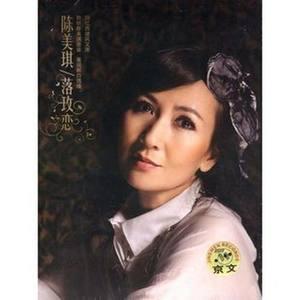 一剪梅(热度:18)由幸福之家翻唱,原唱歌手陈美琪