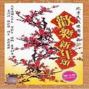 欢乐中国节原唱是群星,由贺静民*水电暖等翻唱(播放:179)