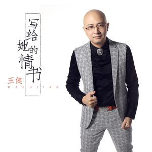 陪伴(热度:10)由一生有你,好好珍惜翻唱,原唱歌手王键/彭丽丽