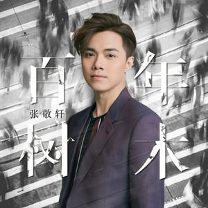 百年树木(热度:57)由杰佬翻唱,原唱歌手张敬轩