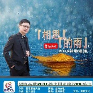 相思的雨原唱是望海高歌,由梦之蓝翻唱(播放:146)
