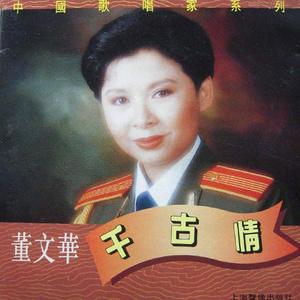 望星空由善爱演唱(原唱:董文华)