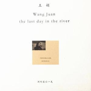 在遥远的天空底下(翻唱|Live)(热度:48)由知一家爱平翻唱,原唱歌手王娟