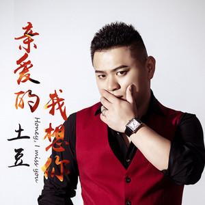 亲爱的我想你(热度:17)由苟淑清|59153o9158翻唱,原唱歌手土豆