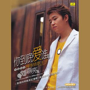 我说我爱你原唱是刘嘉亮,由超前,剑波翻唱(播放:24)