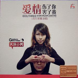 胡琴情缘(热度:105)由星光丹 红翻唱,原唱歌手大庆小芳