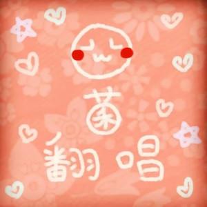 干物女(WeiWei)(热度:37)由嘟嘟翻唱,原唱歌手封茗囧菌