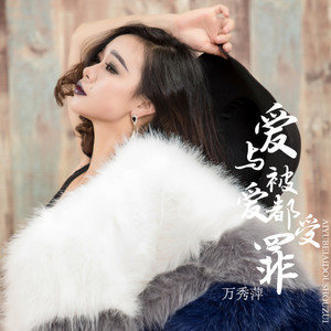 爱与被爱都受罪(热度:92)由雨花石翻唱,原唱歌手万秀萍