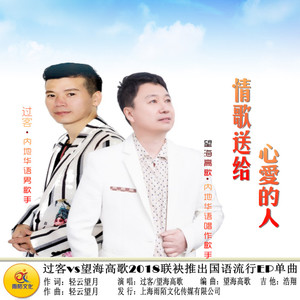 情歌送给心爱的人(热度:48)由星光丹 红翻唱,原唱歌手过客/望海高歌