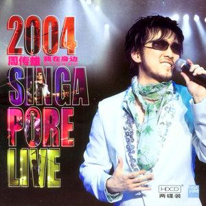 记事本(Live)(热度:86)由鹿R巨蟹翻唱,原唱歌手周传雄