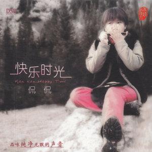 爷爷为我打月饼(热度:10)由《纳兰战胜花翻唱,原唱歌手侃侃