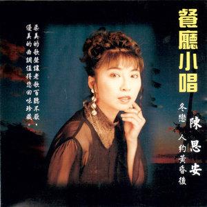 爱你爱在心坎里(热度:21)由落雨的秋翻唱,原唱歌手韩宝仪