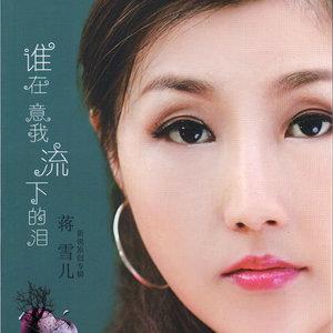 谁在意我流下的泪(热度:104)由枫林赏桔翻唱,原唱歌手蒋雪儿
