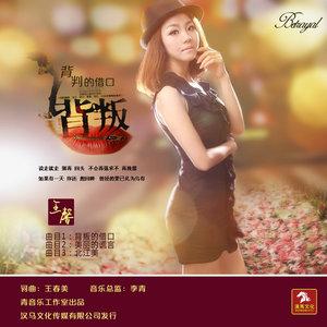 北江美(热度:38)由晚霞翻唱,原唱歌手王馨