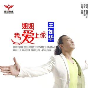 姐姐我爱上你(热度:44)由相识是缘翻唱,原唱歌手王如华