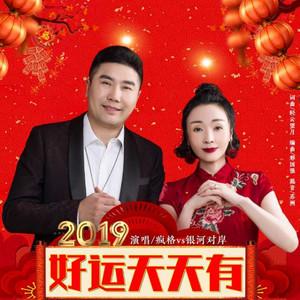 2019好运天天有由映山红演唱(原唱:疯格/银河对岸)