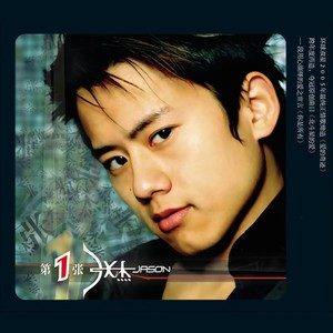 北斗星的爱(热度:10)由Frank翻唱,原唱歌手张杰