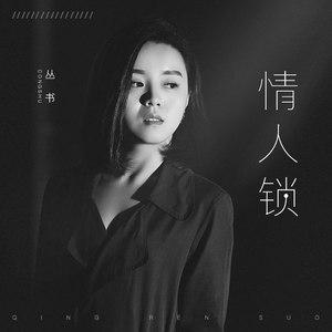 情人锁由九龙攀阳演唱(原唱:丛书)
