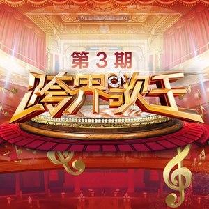 滚滚红尘(Live)在线听(原唱是王凯/徐静蕾),多多演唱点播:3017次