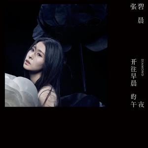 胡桃夹子(热度:91)由✪LY.无处安放翻唱,原唱歌手张碧晨