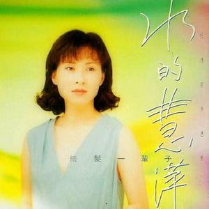 情难枕(热度:57)由小情调(12点半说晚安)翻唱,原唱歌手林慧萍