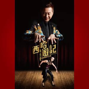 猴喜翻(热度:57)由永恒翻唱,原唱歌手庾澄庆