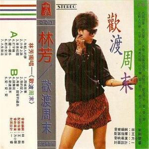 人生旅途(热度:498)由网络歌手红玫瑰翻唱,原唱歌手林芳