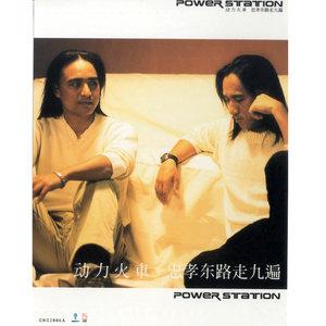 酒醉的探戈2001(热度:10)由林亦翻唱,原唱歌手动力火车