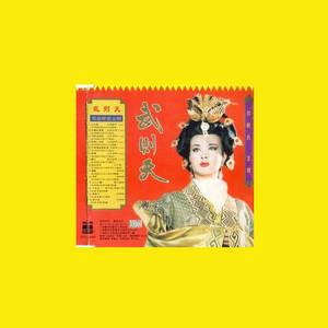 情叹在线听(原唱是杨钰莹),天际演唱点播:111293次