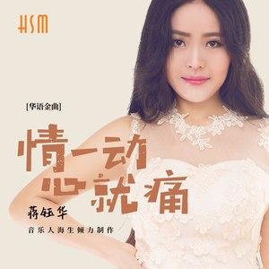 情一动心就痛由夕颜演唱(ag娱乐平台网站|官网:蒋钰华)