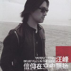 光明(热度:22)由赵大攀 ℡翻唱,原唱歌手汪峰