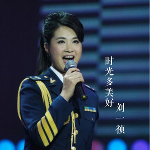 歌唱共产党(热度:14)由时尚的父亲翻唱,原唱歌手刘一祯