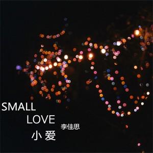 小爱(热度:667)由多米尼翻唱,原唱歌手李佳思