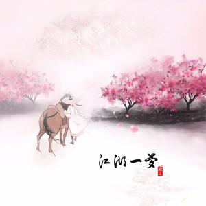 江湖一梦(热度:12)由墨羽【步知名】翻唱,原唱歌手臻言