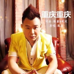 重庆重庆(热度:20)由选择快乐翻唱,原唱歌手路童