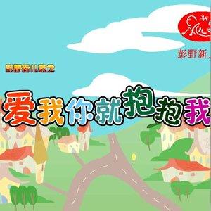 歌唱祖国(热度:34)由信慧翻唱,原唱歌手林妙可