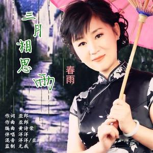 三月相思雨由陈燕演唱(ag9.ag:春雨)