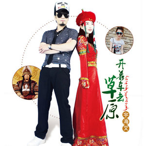 草原儿女为主欢唱(热度:55)由美丽相遇翻唱,原唱歌手宇海文/娜日