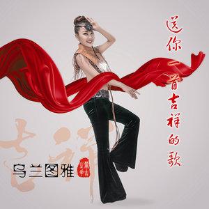 送你一首吉祥的歌(DJayuan Remix)(热度:59)由陈华翻唱,原唱歌手乌兰图雅