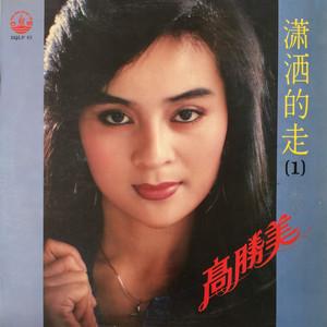 潇洒的走(热度:12)由如 梦哥翻唱,原唱歌手高胜美