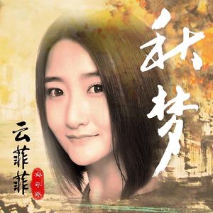 秋梦(热度:69)由深秋翻唱,原唱歌手云菲菲
