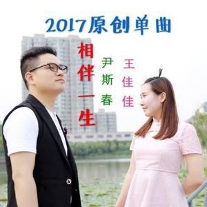 相伴一生(热度:10)由赵宪文翻唱,原唱歌手尹斯春/王佳佳