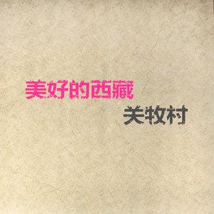 打起手鼓唱起歌(热度:24)由长公主꧁梦响(崴)天籁꧂翻唱,原唱歌手关牧村
