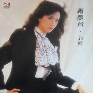 心债(热度:217)由深蓝翻唱,原唱歌手梅艳芳