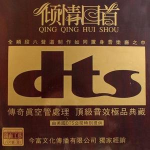 九月九的酒(热度:13)由刘希翠翻唱,原唱歌手罗时丰