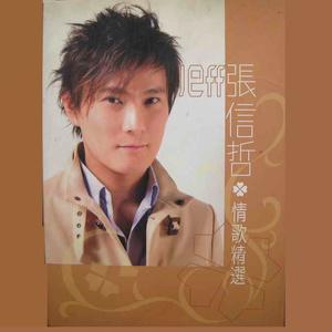 有一点动心(热度:22)由威龙在天翻唱,原唱歌手张信哲/刘嘉玲